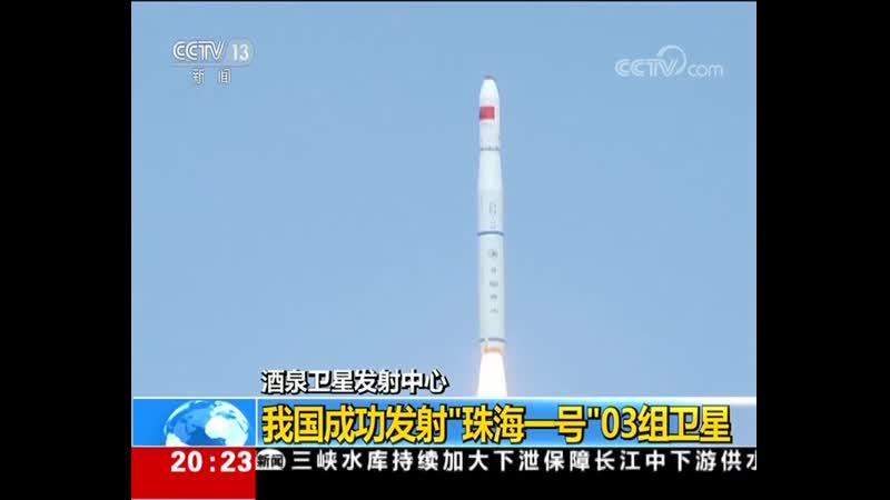 """酒泉卫星发射中心 我国成功发射""""珠海一号""""03组卫星"""