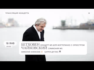 Трансляция концерта | Николай Алексеев, Барри Дуглас и АСО | Чайковский и Бетховен