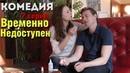 Временно Недоступен 7 серия Русские комедии фильмы HD