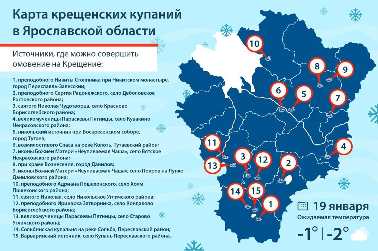 В Ярославле на Крещение оборудуют только одну купель. Карта крещенских купаний