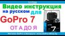 GoPro 7 Black, Silver, White инструкция на русском языке
