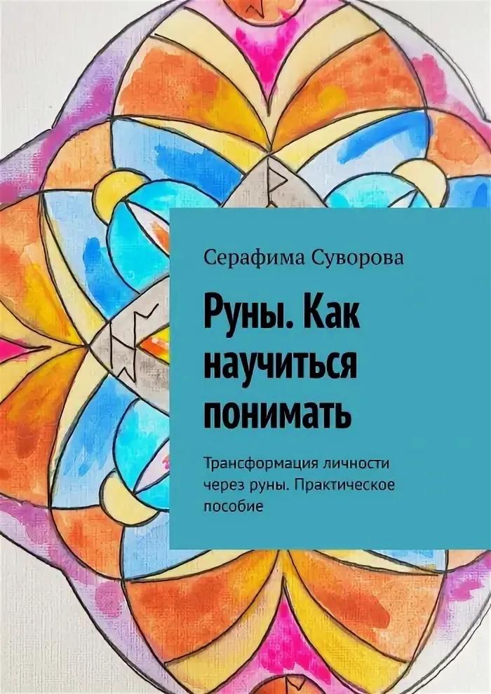 Суворова Серафима - Руны. Как научиться понимать. Трансформация личности через руны. Практическое пособие B-lZCAzFHAk