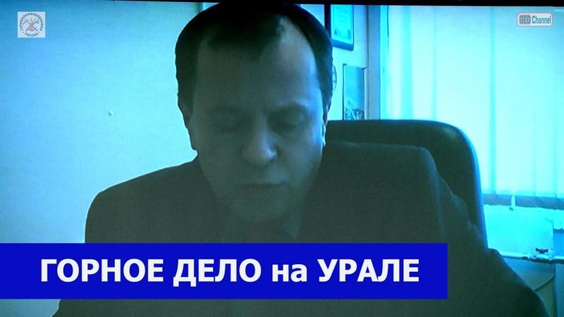 Проблемы горного дела на Урале Глебов Андрей Валерьевич Институт горного дела УрО РАН