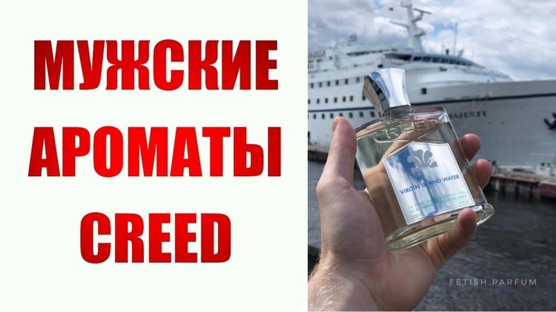ОБЗОР АРОМАТОВ CREED МУЖСКОЙ НИШЕВЫЙ ПАРФЮМ