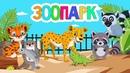 Зоопарк для самых маленьких - Развивающие мультики про животных для детей