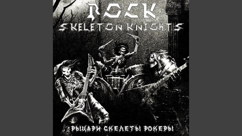 Рыцари скелеты рокеры
