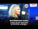 🅰️Александр Иванов и группа «Рондо» - Московская Осень (LIVE @ Авторадио)