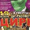 Цирк Дополненной Реальности г. Кумертау