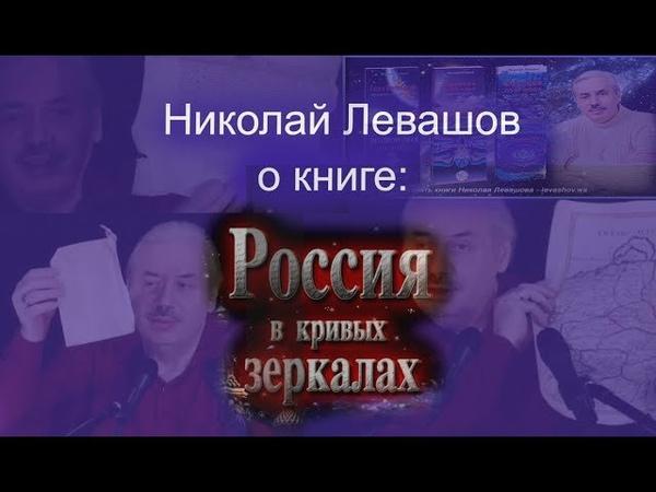 Николай Левашов о книге Россия в кривых зеркалах