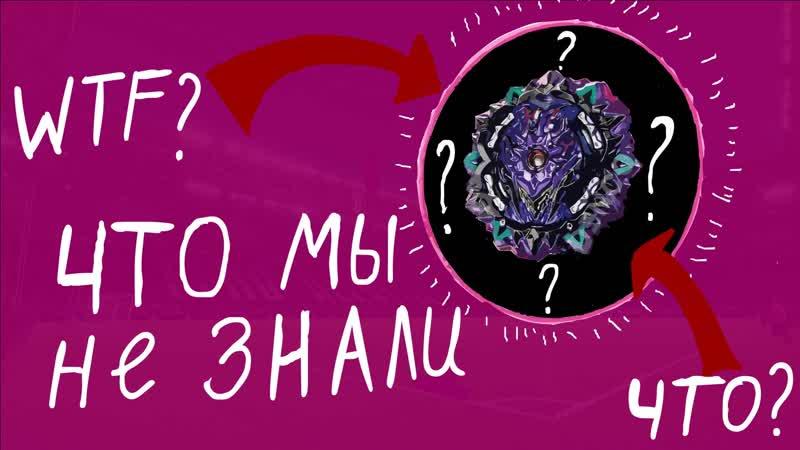 Всё что мы не знали о Вайрант Люцефере Ссылка на оригинал watch v=G0q0l4jHfPE