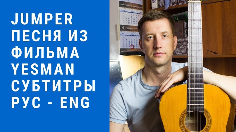 Песня JUMPER из фильма YesMan Всегда Говори Да перевод песен с английского на русский