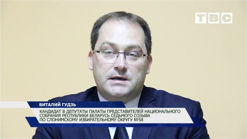 Обращение к избирателям кандидата в депутаты по Слонимскому избирательному округу №58