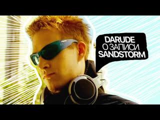 Darude o создании sandstorm / the story of sandstorm by darude • 2017, vice