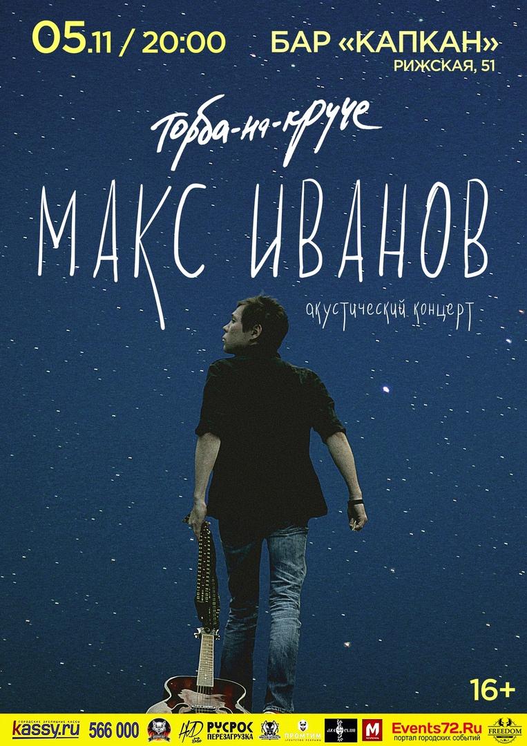 Афиша Тюмень Макс Иванов (Торба-на-Круче). 5 ноября. Тюмень