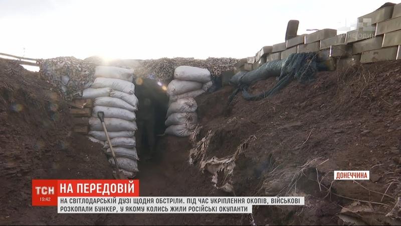 Таємний бункер бойовиків розкопали українські армійці на Світлодарській дузі