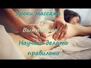Уроки классического массажа _ Урок 4 Выжимание