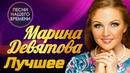 Марина Девятова Лучшее ПЕСНИ НАШЕГО ВРЕМЕНИ