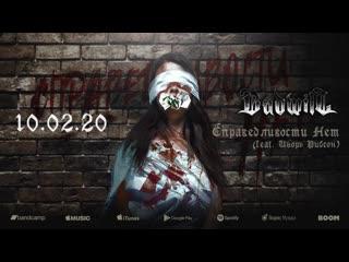 BADWILL - Справедливости Нет (feat. Игорь Рибсон) (teaser)