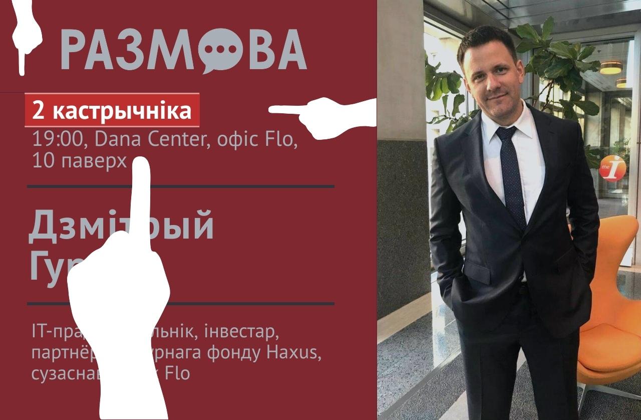 Размова. Дзмітрый Гурскі