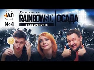 Радуга над просценой. Почему мы тащим в Rainbow Six и что ждем от игры. Живой чат — 4AT #4