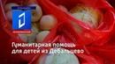 Гуманитарная помощь для детей из Дебальцево