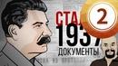 Ежи Сармат смотрит Иосиф Сталин. 1937 год. Документы - часть 2