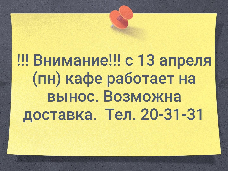 Кафе «Новатор» - Вконтакте