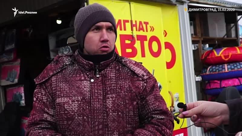 Утечка радиации в Димитровграде Что говорят жители города