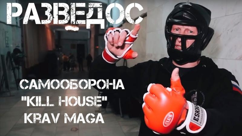 Разведос про самооборону в России Крав Мага и KILL HOUSE