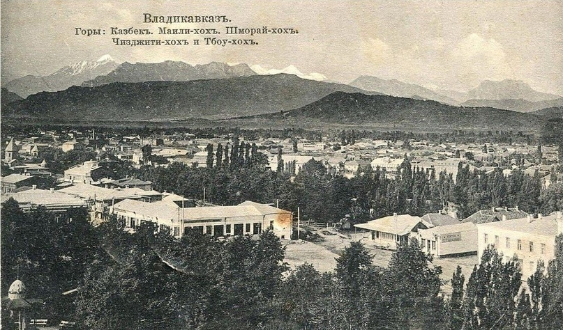 Вид на Владикавказ. Начало XX в.