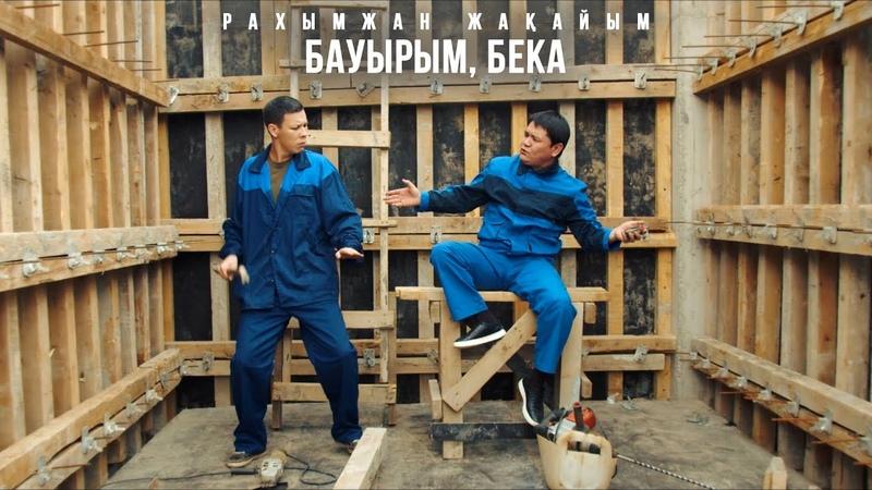 Рахымжан Жақайым Бауырым Бека