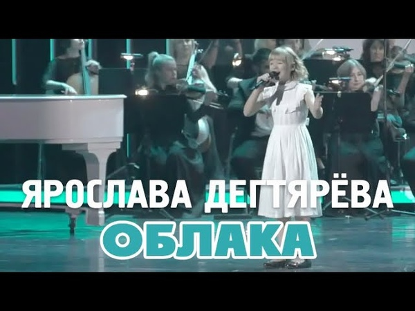 Ярослава Дегтярёва Облака Концерт Шаинский FOREVER