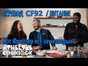 Как Мэт Фрейзер ест за четверых Кулинарная книга спортсменов Nike Перевод CF92