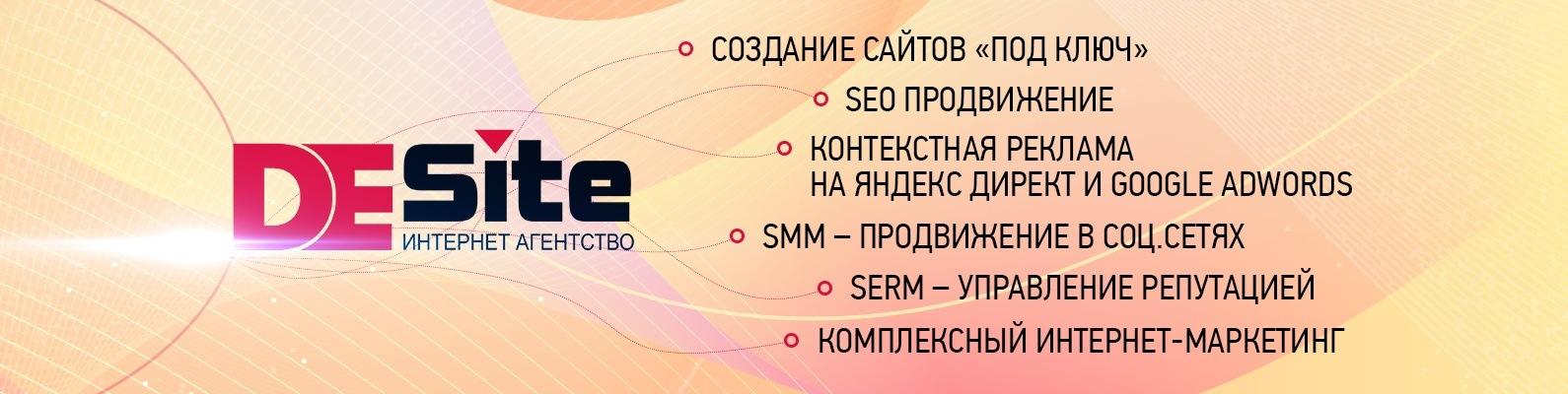 Продвижение сайтов тарифы москва поведенческие факторы яндекс Школьная улица (деревня Горчаково)