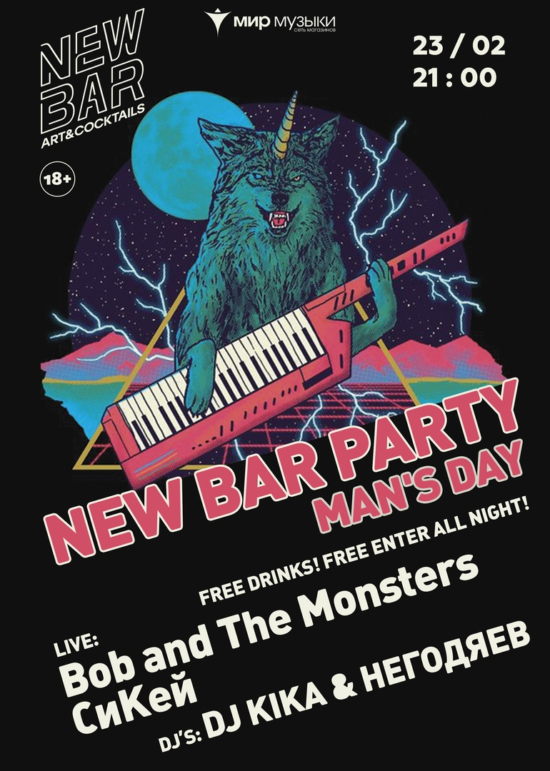 Афиша Екатеринбург NEW BAR PARTY: MAN'S DAY / 23.02.2020
