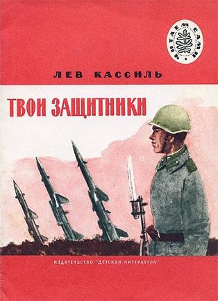 Книги к Дню защитника Отечества!, изображение №2