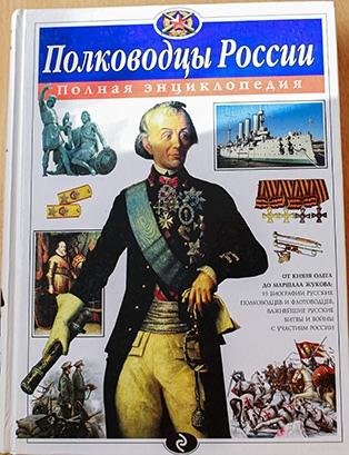 Книги к Дню защитника Отечества!, изображение №11