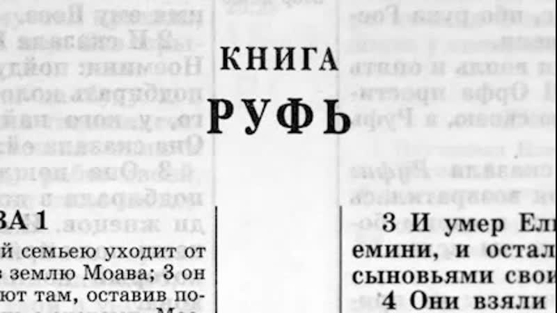 Библия Книга Руфь Ветхий Завет
