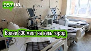 Для больных COVID-19 в Харькове мест нет