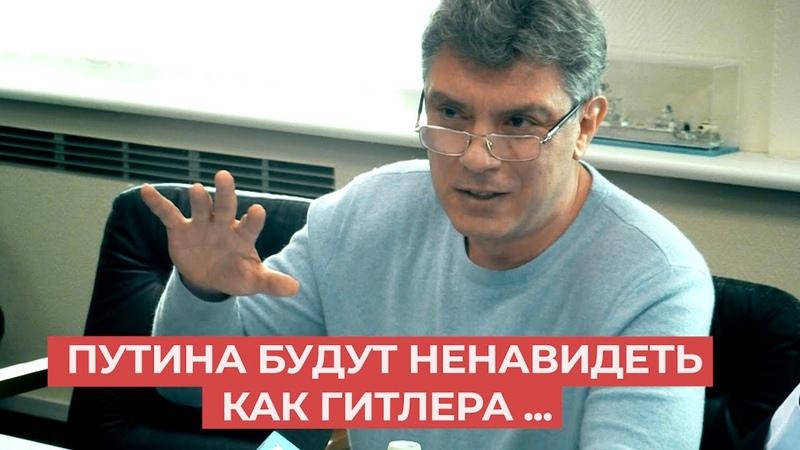 Путина будут ненавидеть как Гитлера выступление Немцова за день до гибели