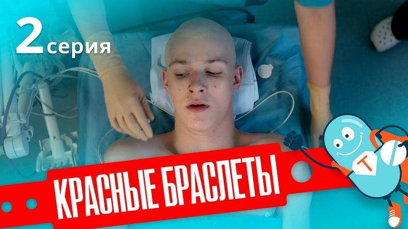 КРАСНЫЕ БРАСЛЕТЫ Серия 2 ДРАМА Сериал про Дружбу