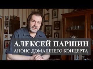 Алексей Паршин  Bach произведения ранних лет. Анонс домашнего концерта