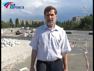 Мой Кировск. Без Комментариев. Г. Карцев о ходе ремонта крыши СШ №2.