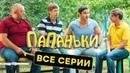 Папаньки ВСЕ СЕРИИ ПОДРЯД ПОЛНЫЙ 1 СЕЗОН Лучшая комедия 2018