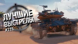Лучшие выстрелы №211 - от Gooogleman и Pshevoin World of Tanks