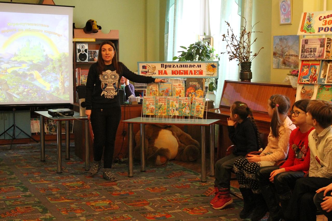 донецкая республиканская библиотека для детей, отдел обслуживания дошкольников и учащихся 1-4 классов, с библиотекой интересно, юбиляры 2020, волшебник страны оз