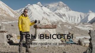 Истории о покорителях Эвереста рассказывает Валдис Пельш  1 часть