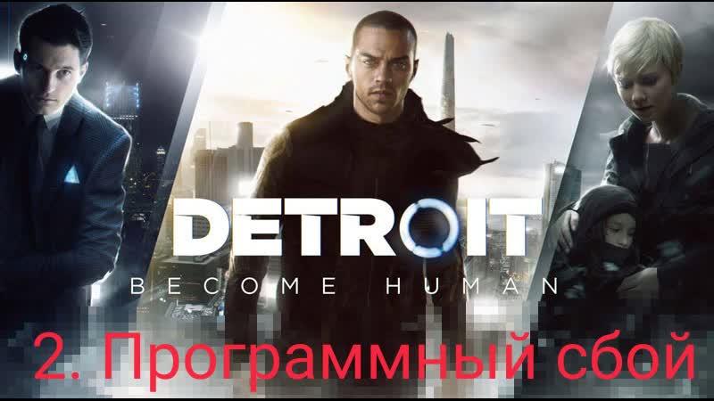 Детройт: стать человеком. Эпизод 2: Программный сбой. (Detroit: become human)