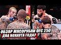 Что случилось утром на UFC 250? Коди Гарбрандт Ассунсао Аманда Нуньес Шон О Мэлли Стерлинг