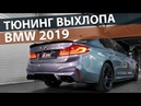 Тюнинг выхлопа новый BMW 2019. Насадки, гофры, банки для выхлопа
